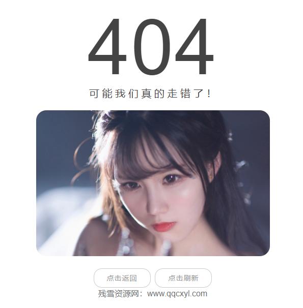 随机小姐姐404页网站源码 挺美观的
