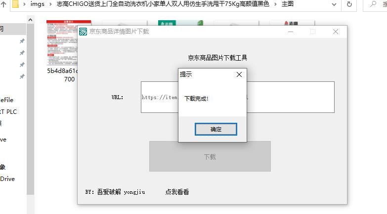 PC版京东商品图片下载工具 仅供个人参考