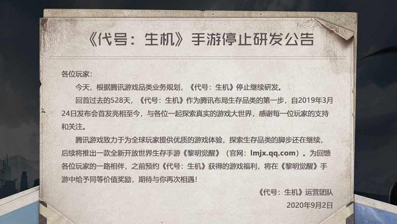 《代号:生机手游》 今日发布停止研发公告