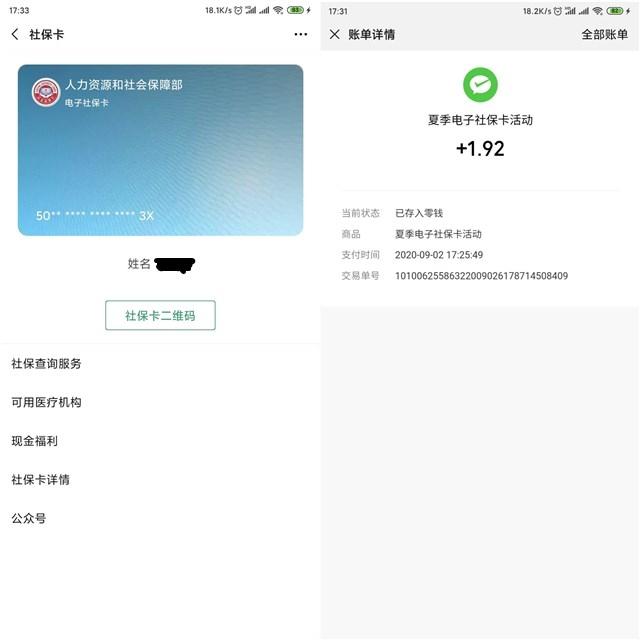 微信绑定社保卡 领取高温补贴随机现金红包