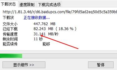 利用油猴脚本实现度盘IDM满速下载