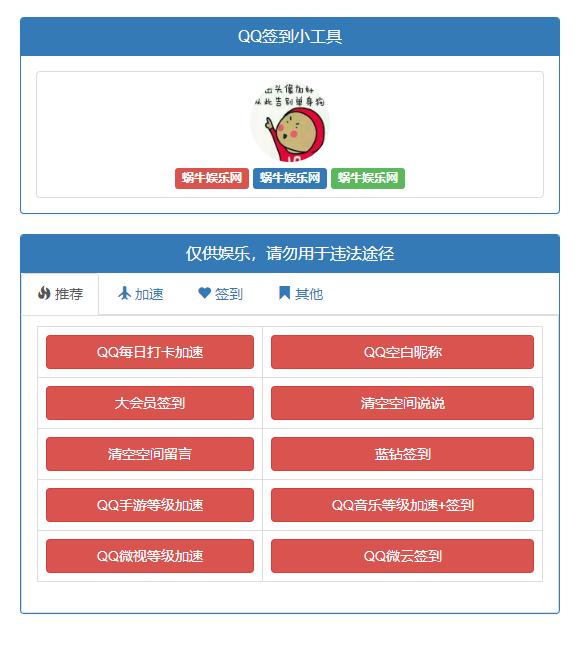 QQ在线多功能签到加速源码