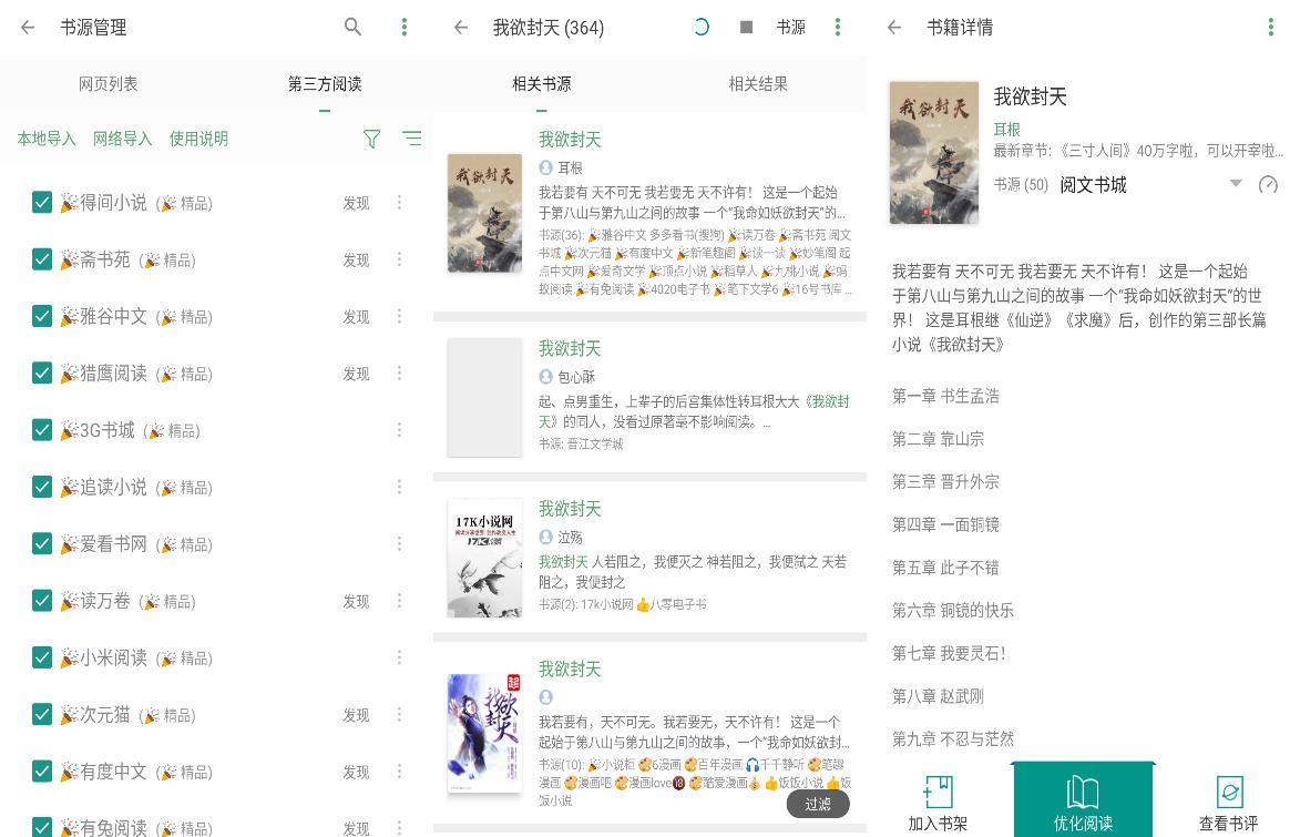 搜书大师v21.4小说阅读神器