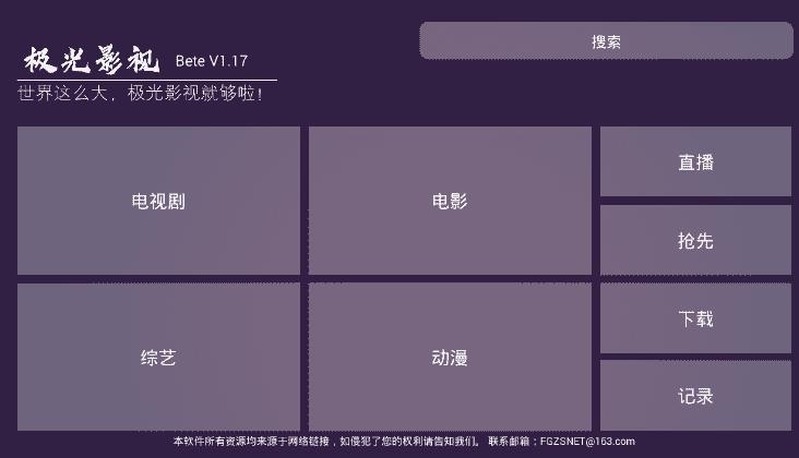 极光影视TV_v1.28 电视版影视直播神器