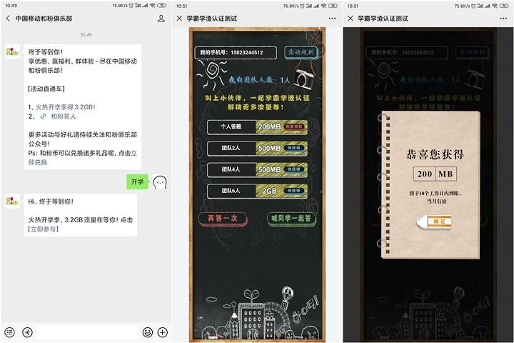 中国移动和粉俱乐部答题送最高3.2G流量 亲测秒到账