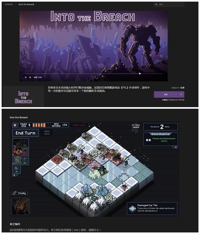 Epic平台 今日免费领Into The Breach