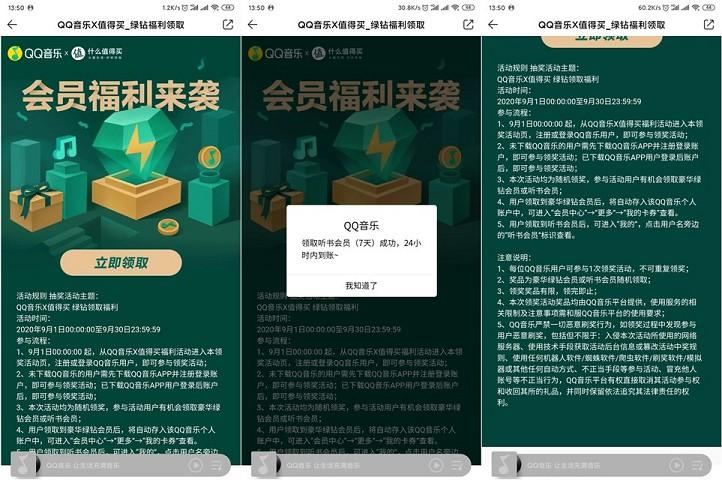 QQ音乐X值得买 登录抽取豪华绿钻听书会员