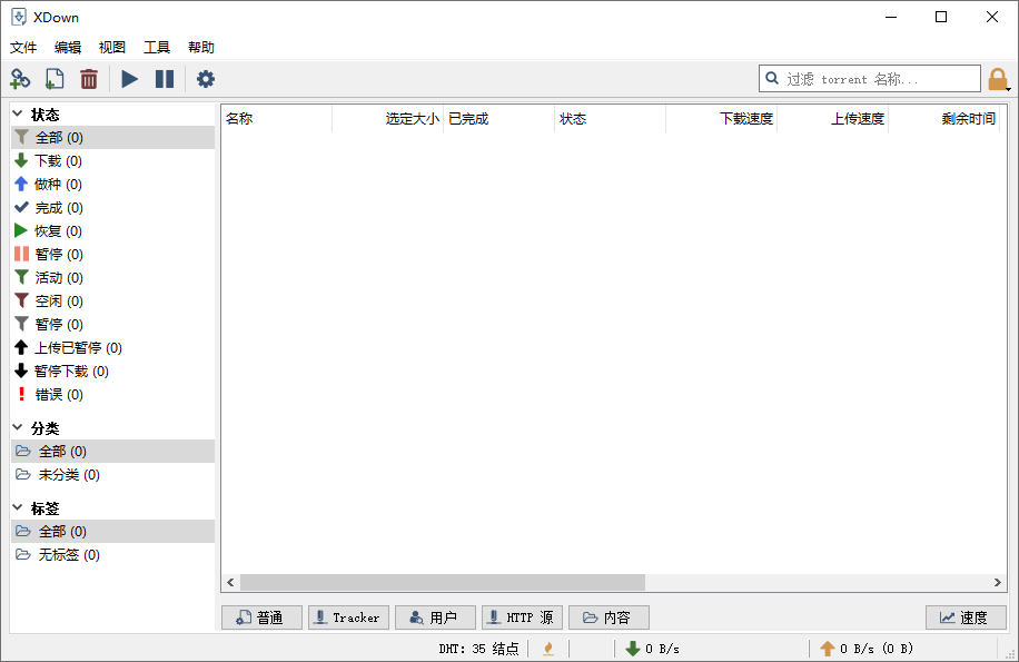 免费下载器Xdown v2.0.0.3