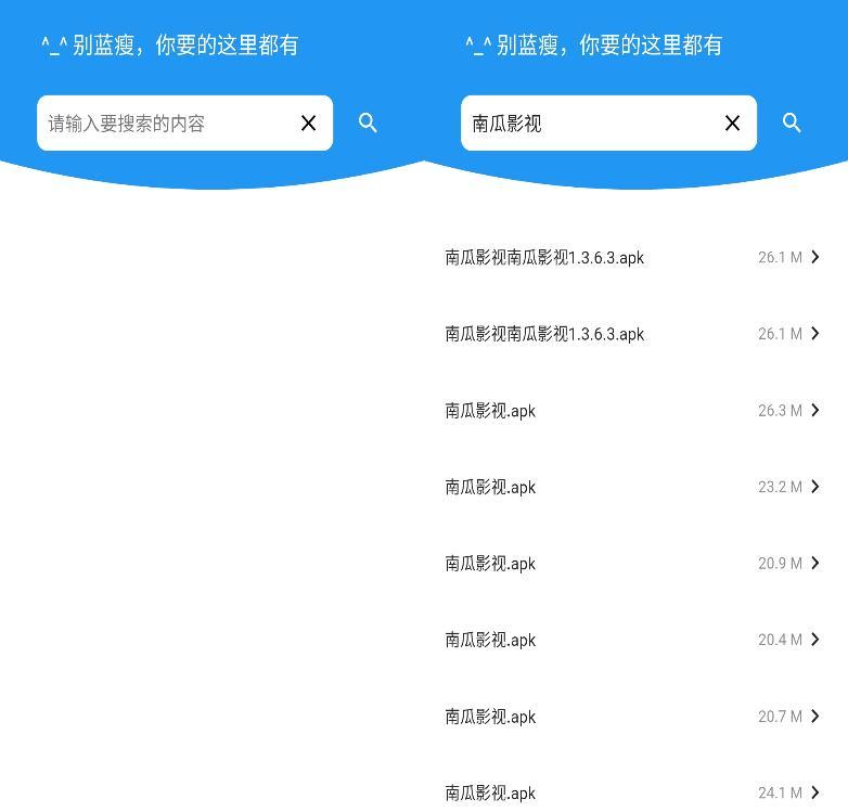 蓝瘦V1.2.2 超级好用的蓝奏云资源搜索