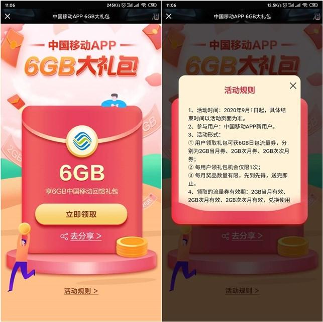部分中国移动用户免费领取6GB流量大礼包