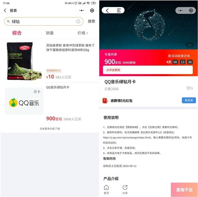 同城旅行小程序 里程兑换QQ音乐豪华绿钻月卡