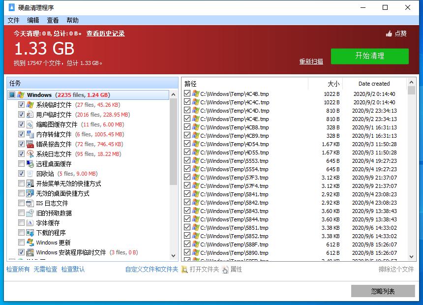 PC清理电脑垃圾释放内存清理程序