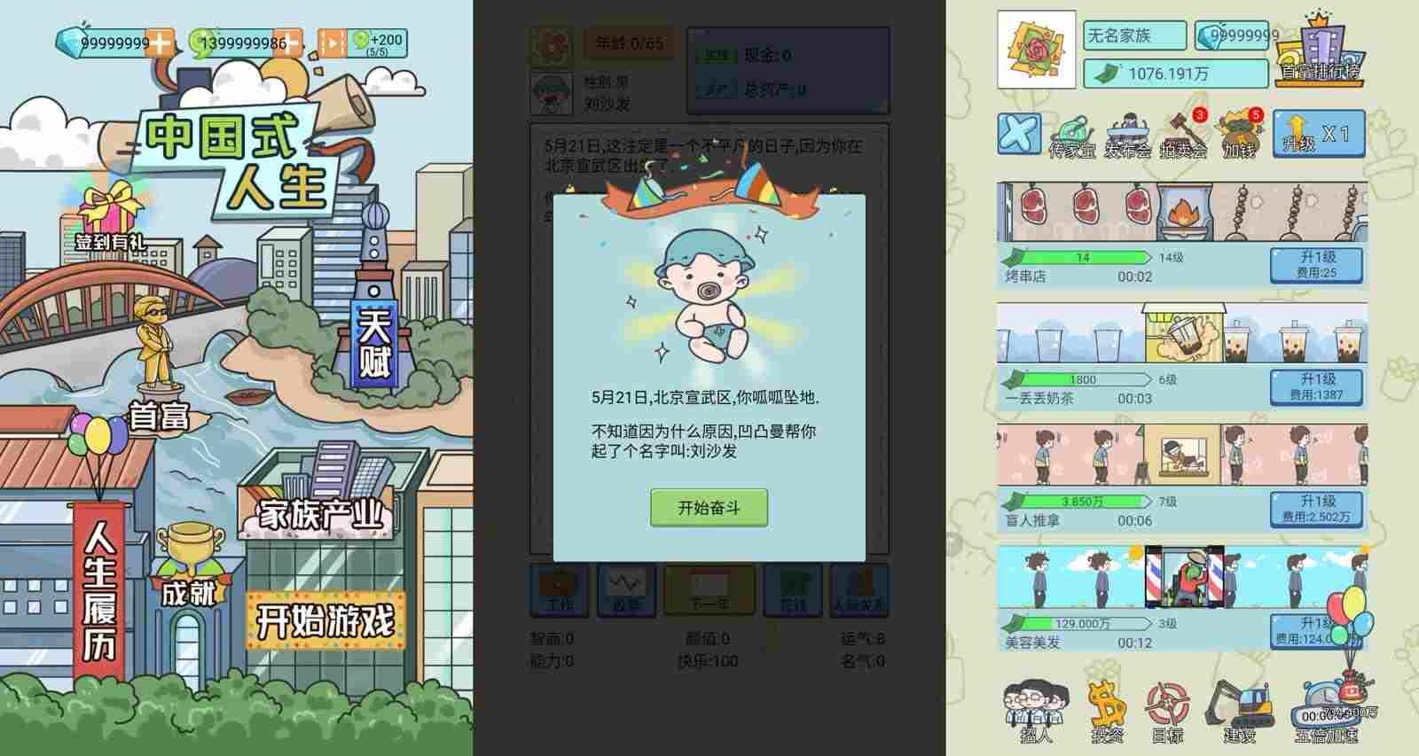 模拟类型游戏 中国式人生