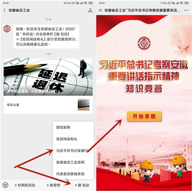 安徽省总工会 答题领1-5元现金红包 非必中