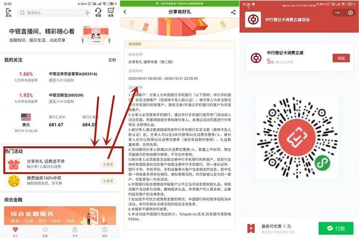 中国银行APP 领券5元充30元话费