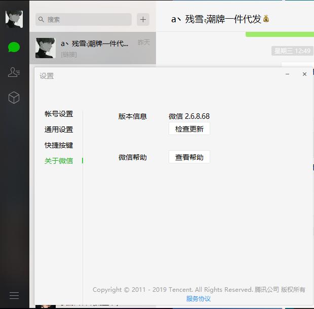 PC微信v2.6.8.68无限多开功能+防撤回版本