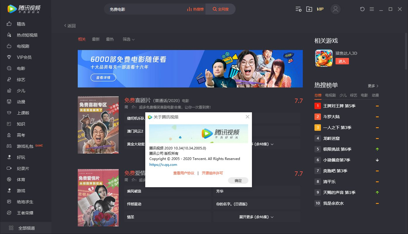 PC腾讯视频4K蓝光画质版 无广告 不能看VIP视频