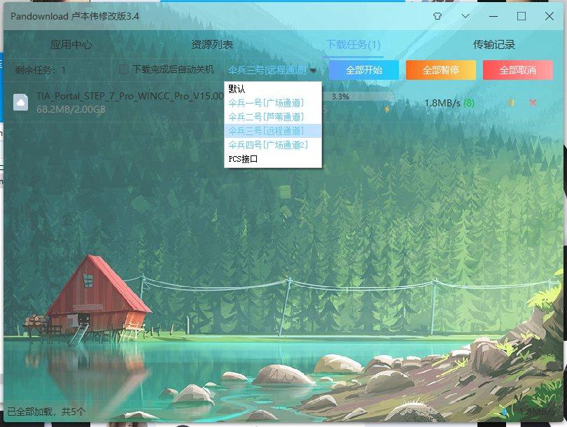 PanDownload_v3.5.2卢本伟修改版 百度云第三方不限速下载工具