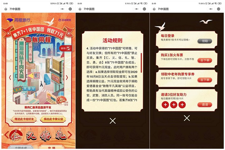 同程旅行集7+1张中国图 领取71元现金红包