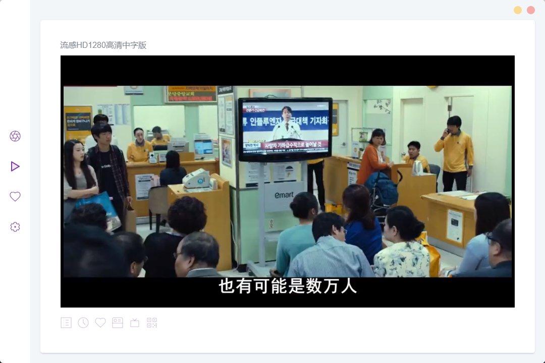 ZY Player电脑观影神器v2.4.7 一键观看全网影视