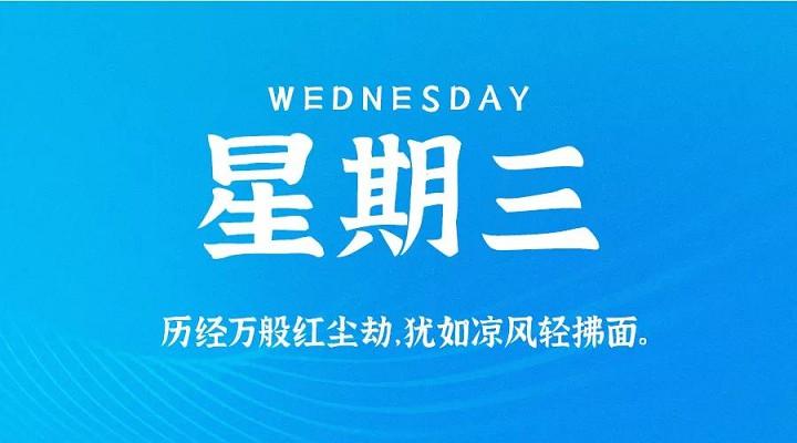 9月23日新闻早讯,每天60秒读懂世界
